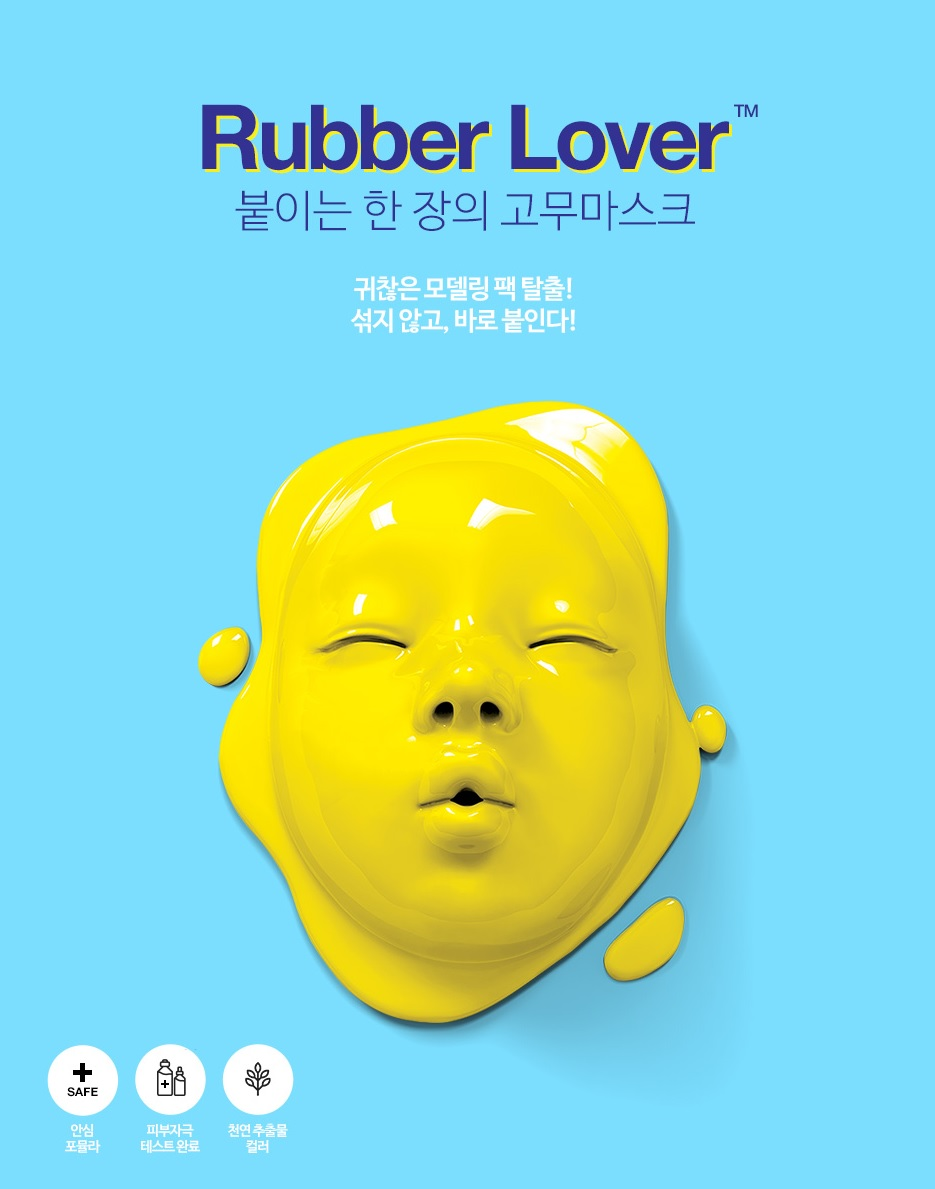 Rubber Mask Dr Jart  tests et avis  Marie Claire